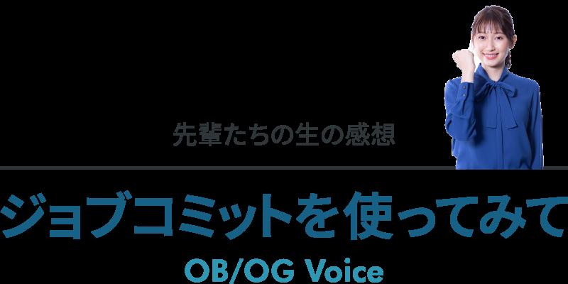 生徒たちの生の感想 ジョブコミットを使ってみて OG/OB Voice