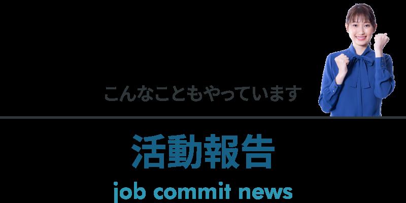 こんなこともやっています 活動報告 job commit news